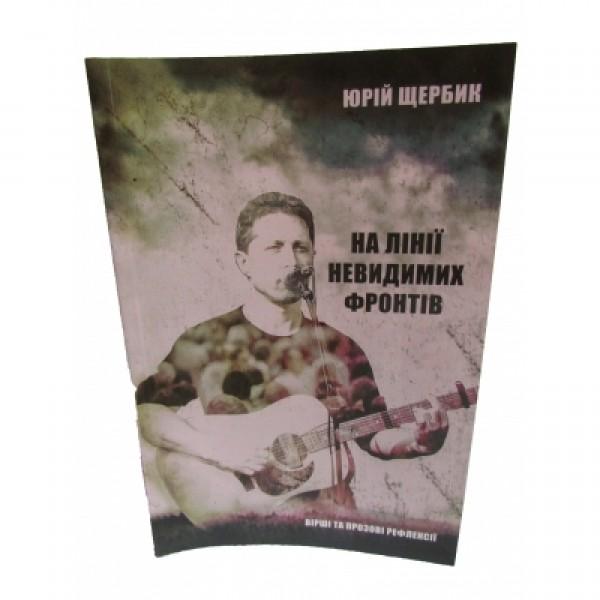На лінії невидимих фронтів - Юрій Щербик