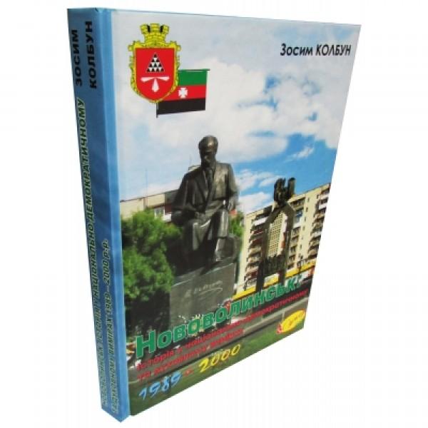 Нововолинськ: історія у національно-демократичному та духовному вимірах 1989-2000рр - Зосим Колбун