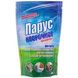 Парус Коврочист для чищення килимів 200г